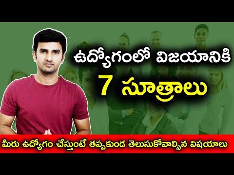 ఉద్యోగంలో విజయానికి 7 సూత్రాలు   Tips To Get Succeed In Your Job In Telugu   Telugu Facts-TeluguStop.com