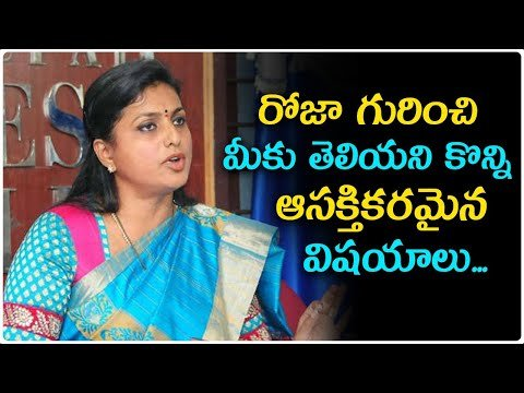 Unknown Facts About Roja Selvamani || రోజా కుటుంబం గురించి ఎవరికి తెలియని విషయాలు-TeluguStop.com