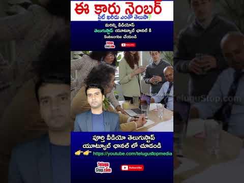 ఈ కారు నెంబర్ ప్లేట్ ఖరీదు ఎంతో తెలుసా ?   Most Expensive Number Plate In The World   Telugu Facts  -TeluguStop.com
