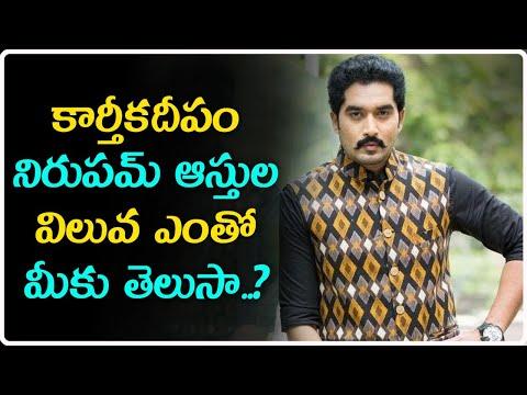 Unknown Facts About Nirupam Paritala & Asset Values || కార్తీకదీపం నిరుపమ్ ఆస్తుల విలువ ఎంతో తెలుసా?-TeluguStop.com