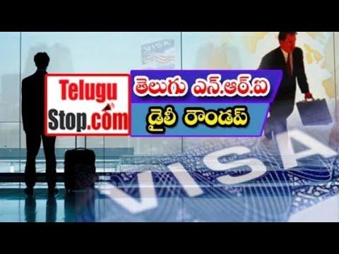 Telugu Nri America, Canada News Roundup Breaking || తెలుగు ఎన్.ఆర్.ఐ వార్త విశేషాలు బులెటిన్ || Nri-TeluguStop.com