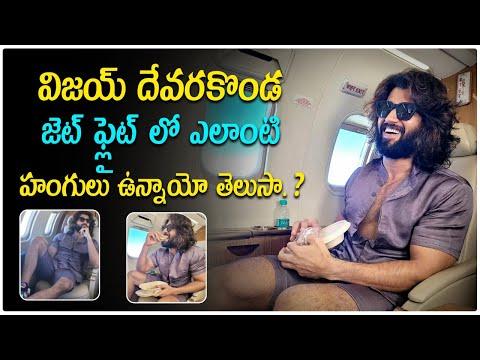 Vijay Devarakonda Privet Jet Specialties || విజయ్ దేవరకొండ జెట్ ఫ్లైట్ ఎలా ఉందో తెలుసా. ?-TeluguStop.com