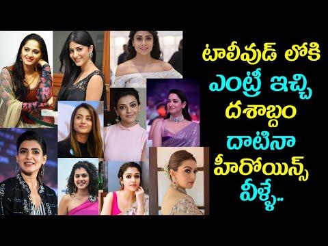 More Than 10 Years Experience Tollywood Heroines || టాలీవుడ్ లో దశాబ్దం దాటినా హీరోయిన్స్ వీళ్ళే-TeluguStop.com