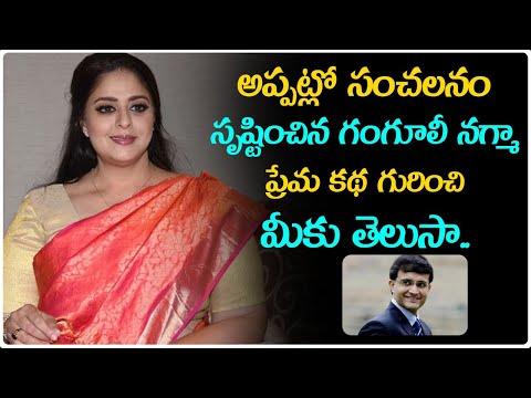 Sourav Ganguly And Nagma Breakup Story Goes Viral Tel-TeluguStop.com