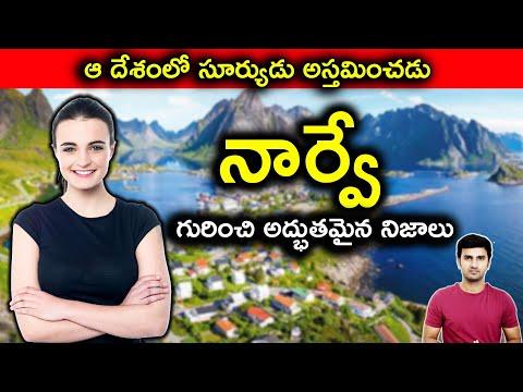 Interesting Facts About Norway In Telugu   నార్వే దేశం గురించి నిజాలు   Telugu Facts   Norway-TeluguStop.com