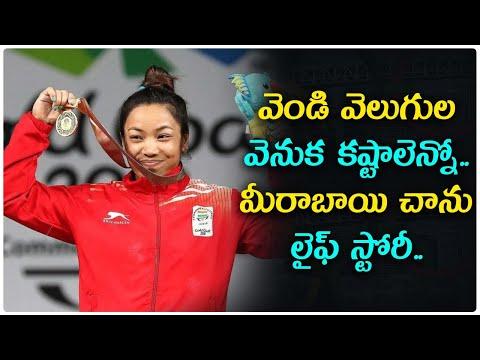 Mirabai Chanu Untold Life Story Tel-TeluguStop.com