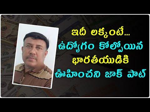 Indian Origin Won Lottery Dubai Telugu Full-TeluguStop.com