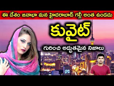 కువైట్ దేశం గురించి నిజాలు | Interesting Facts About Kuwait In Telugu | Telugu Facts |-TeluguStop.com