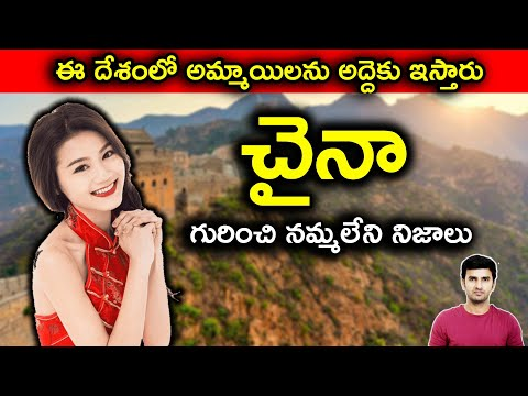 చైనా గురించి నిజాలు   Interesting Facts About China In Telugu   Telugu Facts  -TeluguStop.com