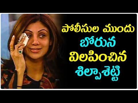 Shilpa Shetty Emotional While Giving Statement To Police |పోలీసుల ముందు బోరున విలపించిన శిల్పాశెట్టి-TeluguStop.com