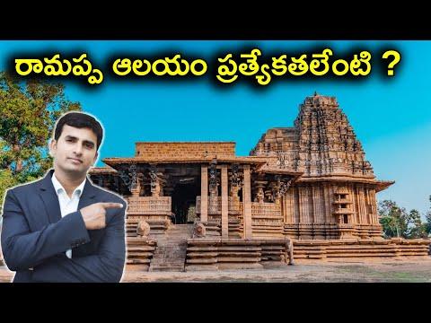 రామప్ప ఆలయం ప్రత్యేకతలేంటి ?   Ramappa Temple Special Story  -TeluguStop.com
