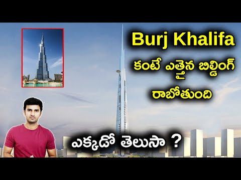 Burj Khalifa కంటే ఎత్తైన బిల్డింగ్ రాబోతుంది  top 10 Interesting Facts In Telugu  telugu Facts  -TeluguStop.com