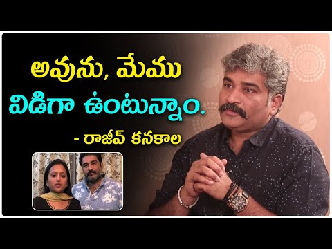 Rajiv Kanakala Gives Calrity On Clashes With Suma || అవును, మేము విడిగా ఉంటున్నాం – రాజీవ్ కనకాల-TeluguStop.com