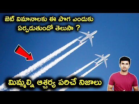 జెట్ విమానాలకు ఈ పొగ ఎందుకు ఏర్పడుతుందో తెలుసా ?| Top Interesting Facts In Telugu |telugu Facts |-TeluguStop.com