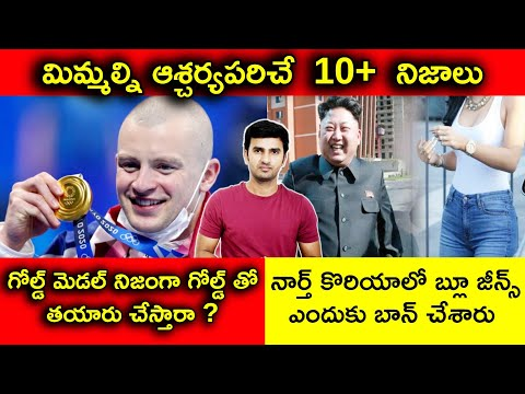 Top Unknown Facts In Telugu   గోల్డ్ మెడల్ నిజంగా గోల్డ్ తో తయారు చేస్తారా ?   Telugu Facts-TeluguStop.com