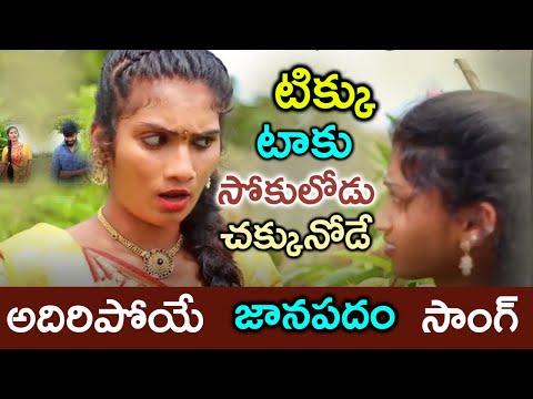 Janulyri Tiktok Sokulodu Telugu Latest Folk Song Telu-TeluguStop.com