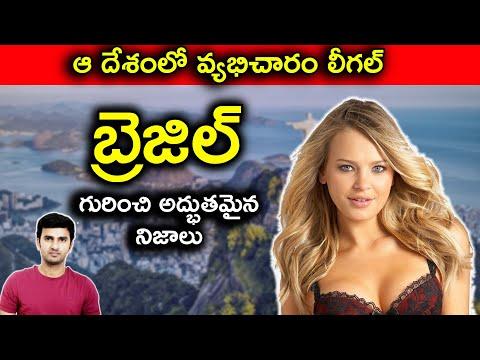 ఆ దేశంలో వ్యభిచారం లీగల్ | Interesting Facts About Brazil In Telugu | Telugu Facts |-TeluguStop.com