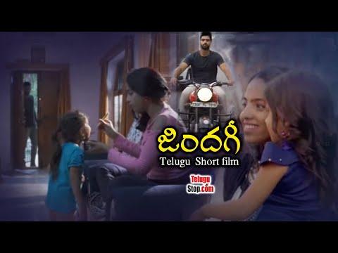 పాపే ప్రాణం ( Paape Maa Praanam ) – Latest Telugu Full Suspense Thriller Movie | Telugu Short Films-TeluguStop.com