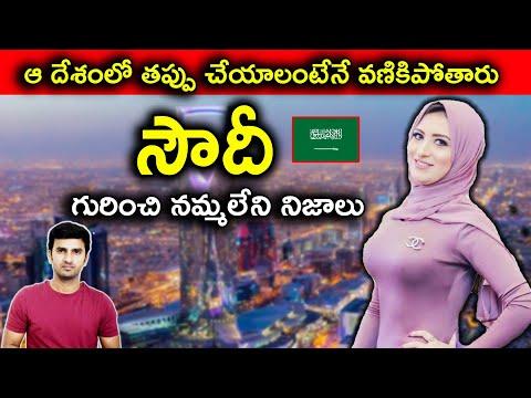 Interesting Facts About Saudi Arabia In Telugu |సౌదీ గురించి నమ్మలేని నిజాలు |telugu Facts-TeluguStop.com
