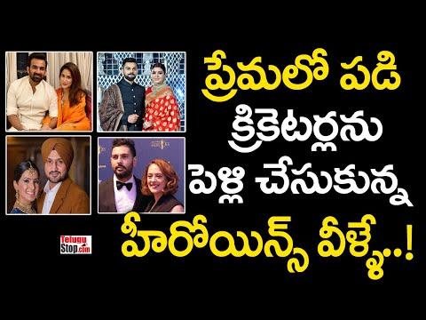 Heroines Who Are Married Cricketers Telugu F-TeluguStop.com