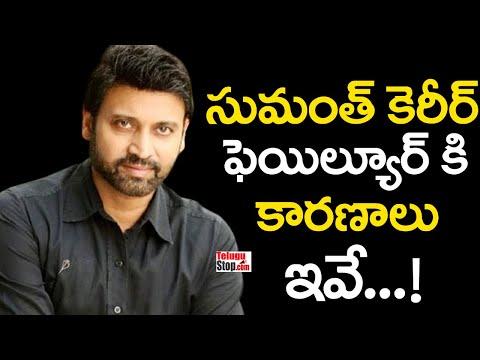 Here Are The Reasons For Hero Sumanth Career Failure   సుమంత్ కెరీర్ ఫెయిల్యూర్ కి కారణాలు ఇవే.. !-TeluguStop.com