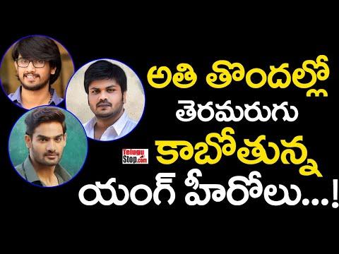 Tollywood Heroes Who Are Going To Disappear Soon | అతి తొందరలో తెరమరుగు కాబోతున్న యంగ్ హీరోలు-TeluguStop.com