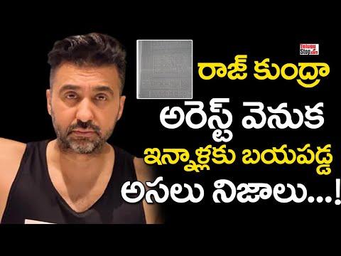 Facts Behind Raj Kundra Arrest | Shilpa Shetty | రాజ్ కుంద్రా అరెస్ట్ వెనుక బయటపడ్డ అసలు నిజాలు-TeluguStop.com