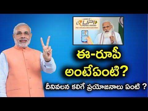 Erupi Explained In Telugu |ఈ-రూపీ అంటేఏంటి? | Telugu Facts |-TeluguStop.com