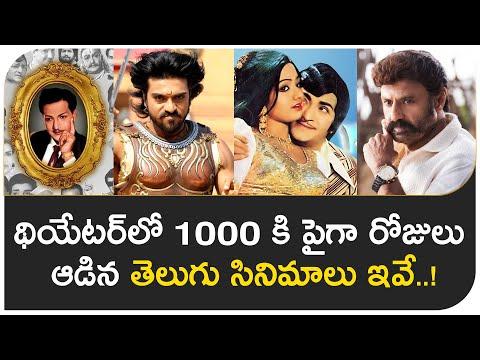 Telugu Movies Played 1000days InTheatresథియేటర్లో 1000 కి పైగా రోజులు ఆడిన తెలుగు సినిమాలు ఇవే..