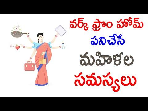 Work From Home Women Facing Problems   Work From Home   వర్క్ ఫ్రొం హోమ్ పనిచేసే మహిళల సమస్యలు-TeluguStop.com