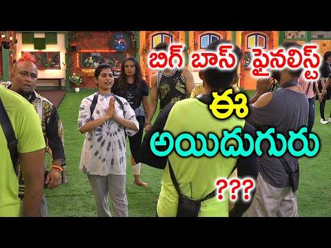 Bigg Boss 5 Telugu Top 5 Contestants | Bigg Boss5 | బిగ్ బాస్ ఫైనలిస్ట్ ఈ అయిదుగురు #bb5-TeluguStop.com
