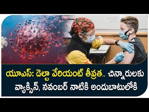 Us Delta Variantseverity Vaccinefor Children Available చిన్నారులకు వ్యాక్సిన్అందుబాటులోకి-TeluguStop.com