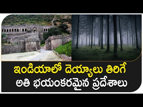 India Top Most Haunted Scary Places Telugu F-TeluguStop.com