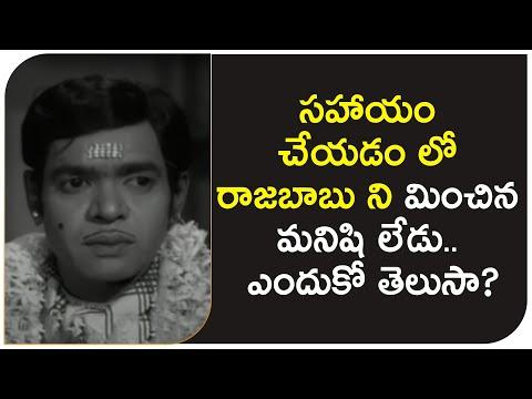 Unknown Facts About Rajababu Helping Natureసహాయం చేయడంలో రాజబాబుని మించిన మనిషి లేడు ఎందుకో తెలుసా