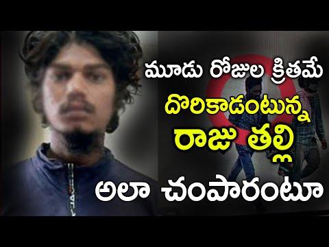 Saidabad Raju Mother Sensational Comments మూడు రోజుల క్రితమే దొరికాడంటున్న రాజు తల్లి TeluguStop