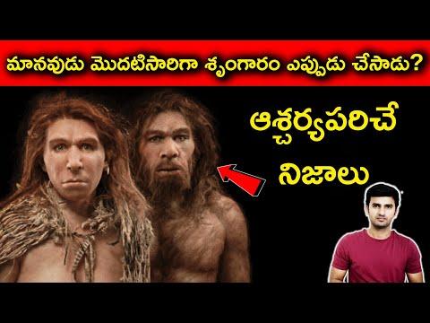 Top Interesting Facts in Telugu Free Fire Vs Pubg Factsమానవుడు మొదటిసారిగా ఎప్పుడు శృంగారం చేసాడు
