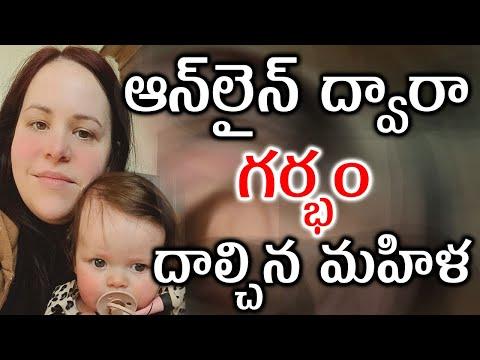 ఆన్లైన్ ద్వారా గర్భం దాల్చిన ఇంగ్లాండ్ మహిళ.. A Woman Gets Pregnant Through Online ..