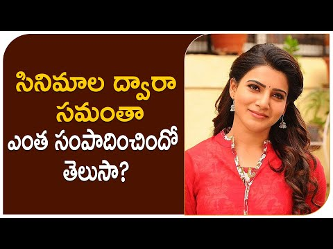 Do You Know How Much Money Samantha Akkineni Earned Movies Net Worth Assets Lifestyle