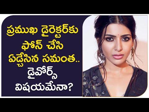 Samantha Akkineni Emotional Call To Tollywood Top Director Sam Chitu Divorce News Telugu Stop