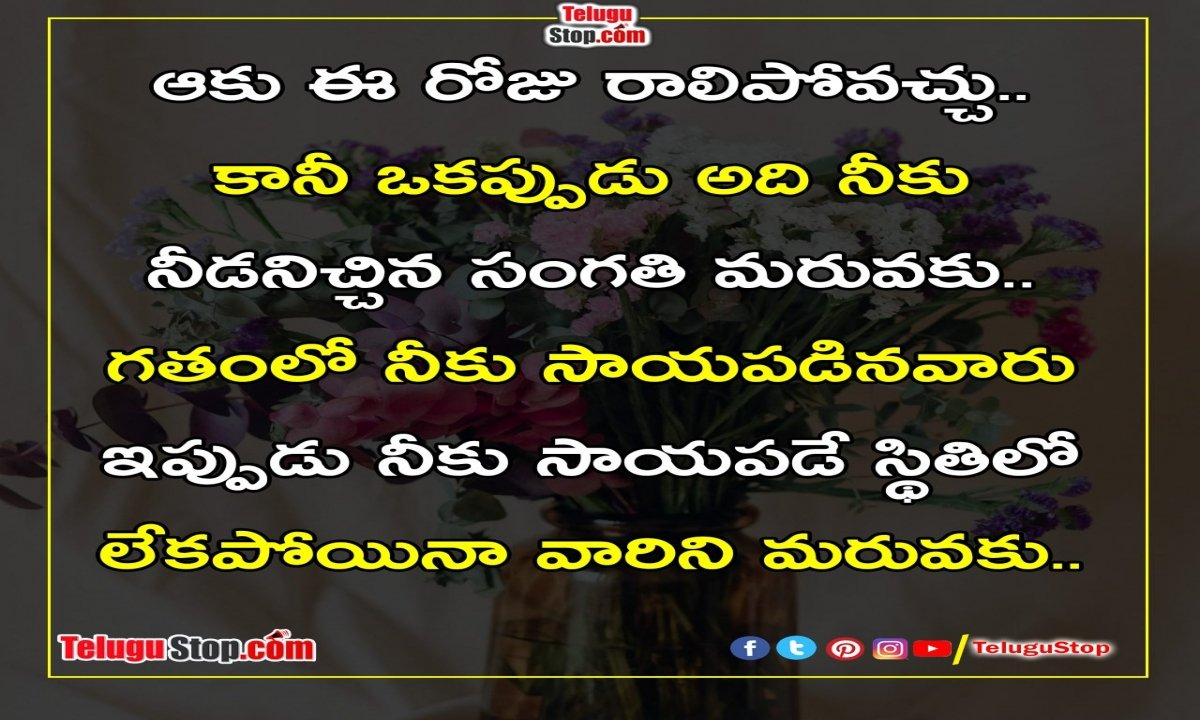 Dont Forget Those Who Helped Inspirational Quotes-TeluguStop.com
