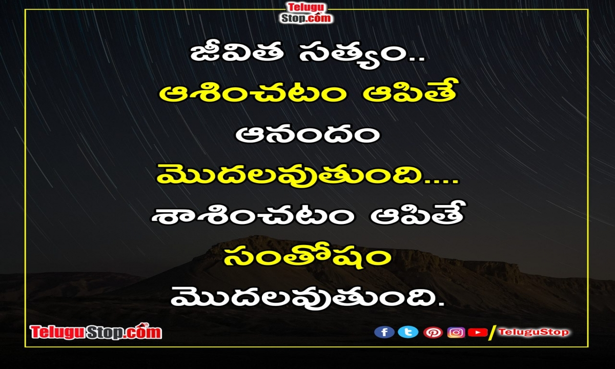 The Truth Of Life Inspirational Quotes-TeluguStop.com