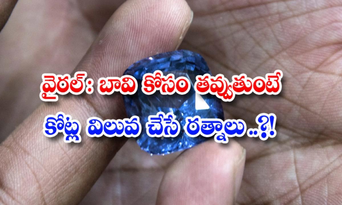 Viral Gems Worth Quotes While Digging For A Well-వైరల్: బావి కోసం తవ్వుతుంటే కోట్లు విలువ చేసే రత్నాలు..-General-Telugu-Telugu Tollywood Photo Image-TeluguStop.com