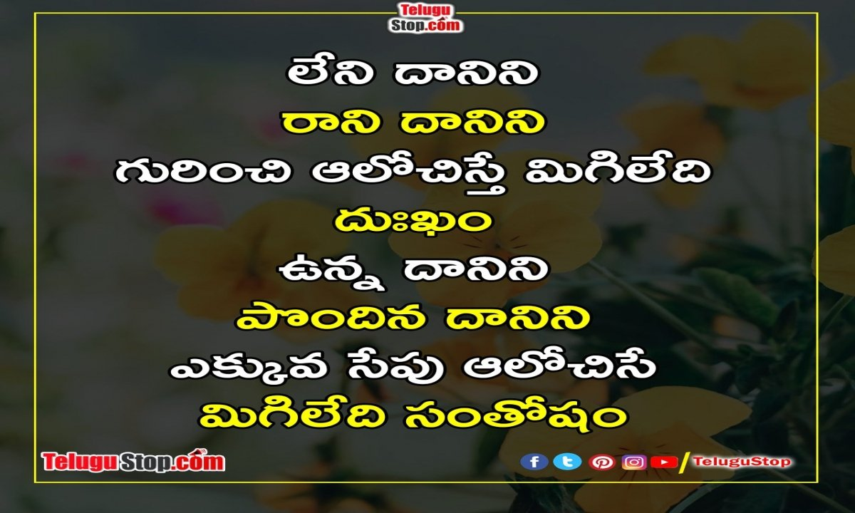 Be Happy With What You Have Inspirational Quotes-TeluguStop.com