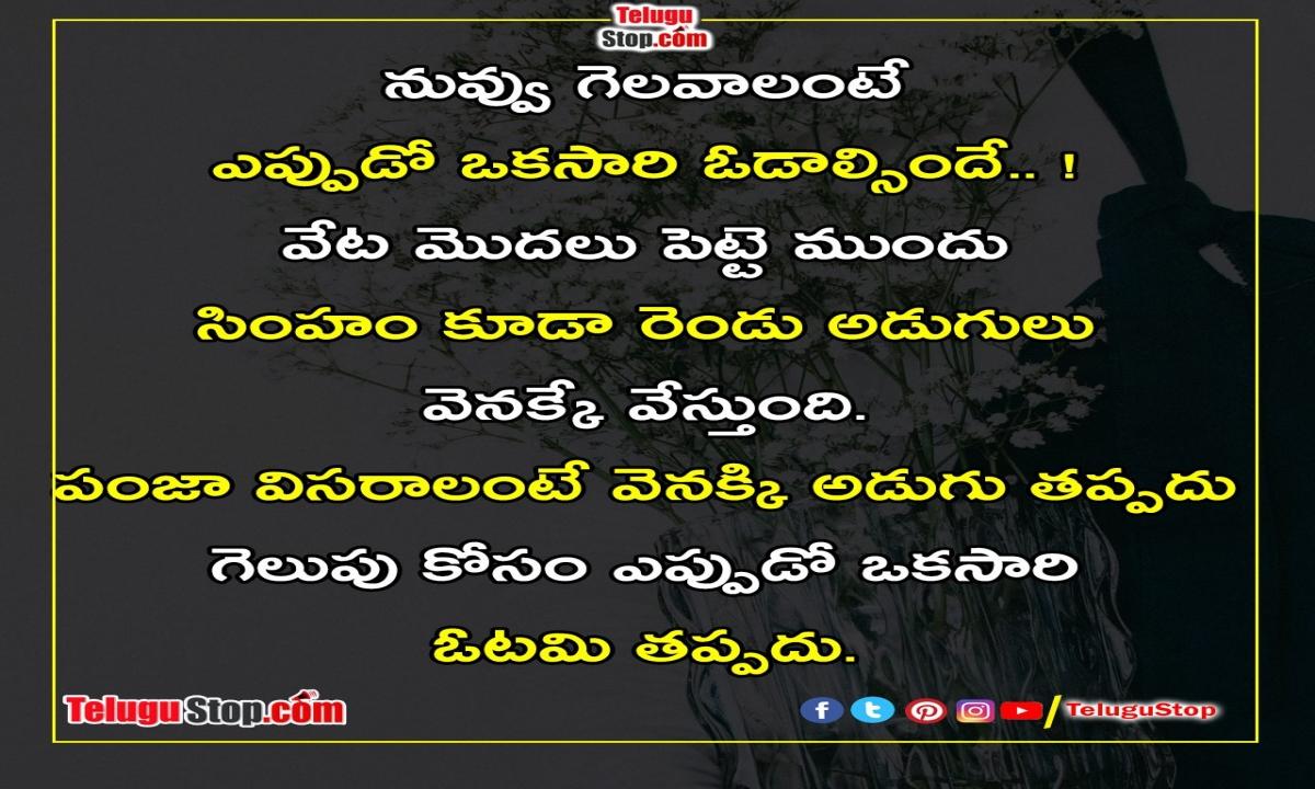 Defeat Is A Must For Victory Inspirational Quotes-ఓటమి విజయానికి తప్పనిసరి స్ఫూర్తిదాయకమైన కోట్స్-TeluguStop.com