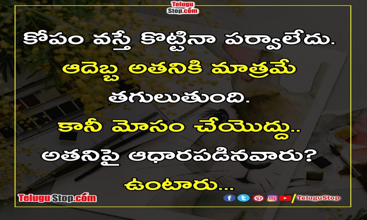 Do Not Cheat Inspiration Quotes-మోసం చేయవద్దు ప్రేరణ కోట్స్-TeluguStop.com