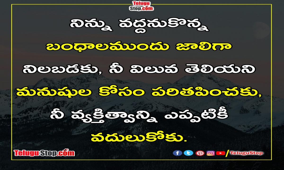 Do Not Give Up On Your Personality Inspirational Quotes-TeluguStop.com