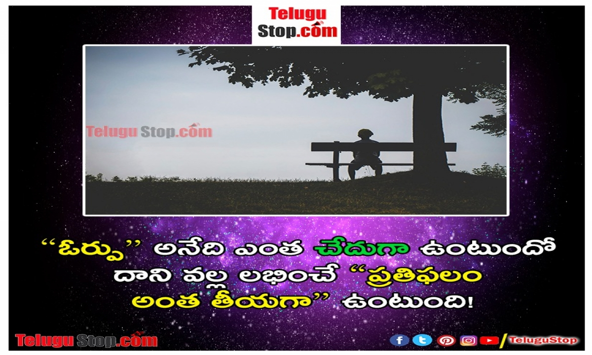 Reward Of Patience Is Good Inspirational Quotes-సహనానికి ప్రతిఫలం మంచిది ప్రేరణాత్మక కోట్స్-TeluguStop.com