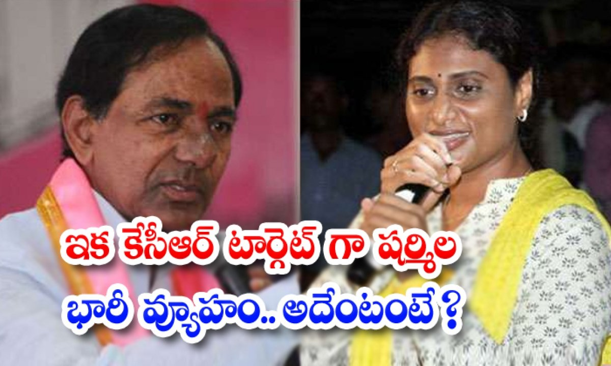 And Sharmilas Huge Strategy As A Kcr Target Is That-TeluguStop.com