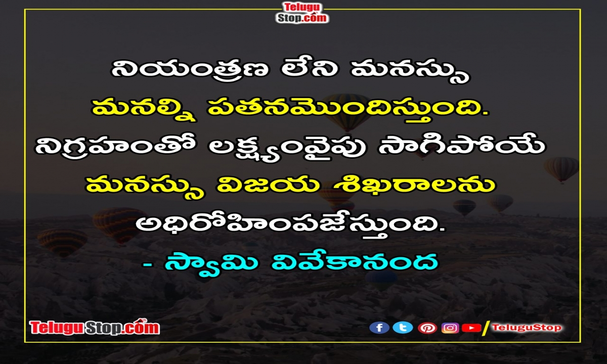 Swami Vivekananda Inspirational Quotes-TeluguStop.com