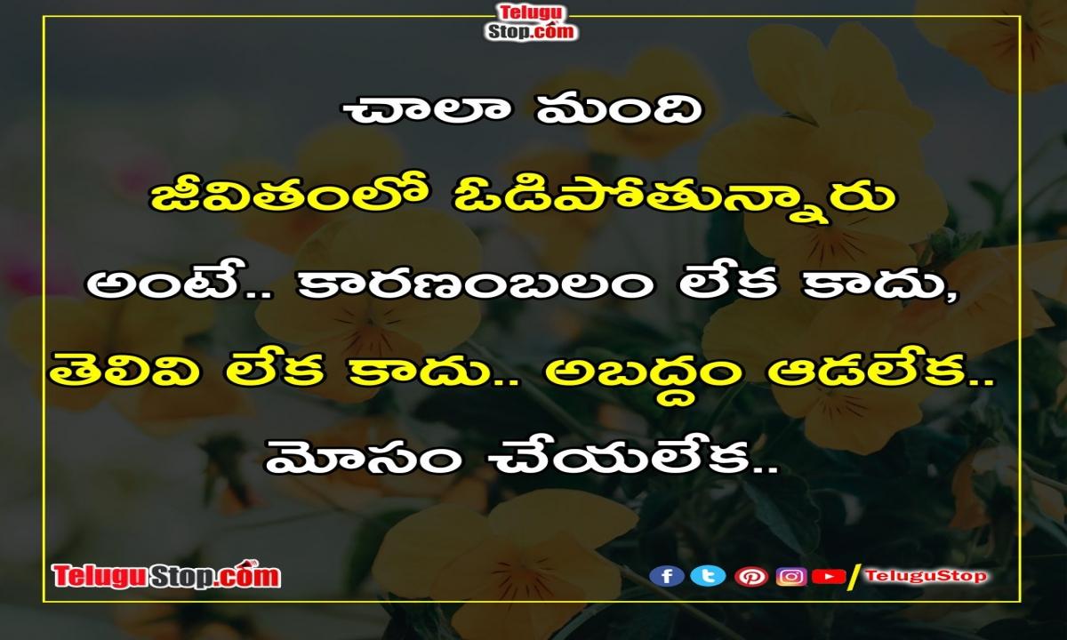 True Life Facts Inspirational Quotes-నిజమైన జీవిత వాస్తవాలు ప్రేరణాత్మక కోట్స్-TeluguStop.com